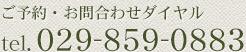 電話番号029-859-0883