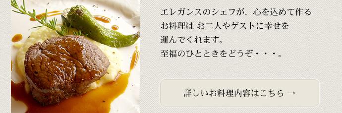 レストランウェディング料理内容
